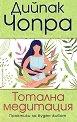 Тотална медитация - Дийпак Чопра -