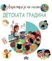 Енциклопедия за най-малките: Детската градина - Мари-Франсоаз Морне -