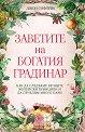 Заветите на богатия градинар - Джон Софорик -