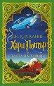 Хари Потър и Стаята на тайните : Специално илюстровано издание - Джоан К. Роулинг -