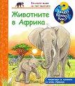 Енциклопедия за най-малките: Животните в Африка -