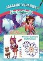 Забавно училище Enchantimals: Писане, смятане, оцветяване -