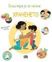 Енциклопедия за най-малките: Храненето - Сесил Маслакян -