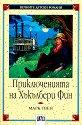 Приключенията на Хъкълбери Фин - Марк Твен -