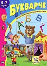 Книжка със стикери за упражнения и игри: Букварче - 5-7 години -