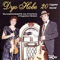 Дуо Нове - 20 години, 20 песни /Стара градска песен/ -