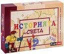 Историята на света - Семейна образователна игра -