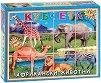 """Африкански животни - 12 кубчета от серията """"Приложна игра"""" -"""