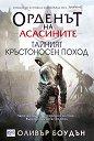 Орденът на асасините - книга 3: Тайният кръстоносен поход - Оливър Боудън -