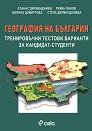 География на България - тренировъчни тестови варианти за кандидат-студенти - Атанас Дерменджиев, Румен Янков, Боянка Димитрова, Стела Дерменджиева -