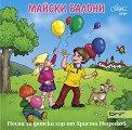 Песни за детски хор от Христо Недялков - Майски балони -