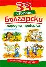 33 избрани български народни приказки -
