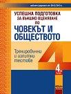 Успешна подготовка за външно оценяване по човекът и обществото за 4. клас - Екатерина Михайлова, Наталия Беломорска -
