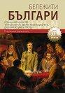 Бележити българи: Комплект от 3 книги - том 4, 5 и 6 -