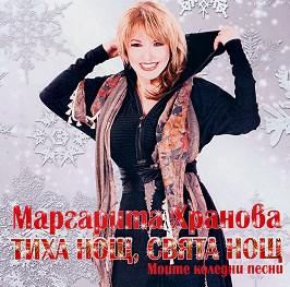 Маргарита Хранова - Тиха нощ, свята нощ. Моите коледни песни -