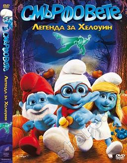 Смърфовете - Легенда за Хелоуин -