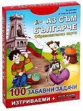 Образователни карти: Аз съм българче - Комплект детски карти за игра с маркер -