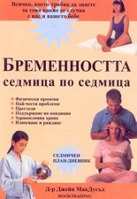 Бременността седмица по седмица - Д-р Джейн МакДугъл -