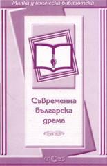 Съвременна българска драма -