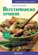 Вегетарианско хранене - Ромела Русинова -