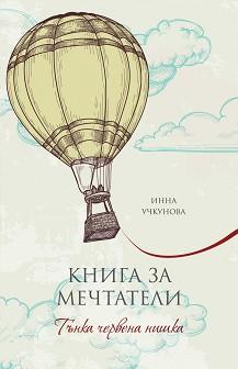 Книга за мечтатели - Книга 1: Тънка червена нишка - Инна Учкунова -