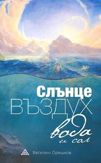 Слънце, въздух, вода и сол - Веселин Орешков -