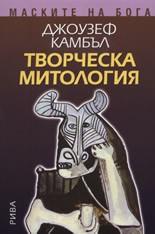 Маските на Бога -Творческа митология - Джоузеф Камбъл -