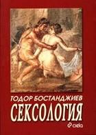Сексология - Тодор Бостанджиев -