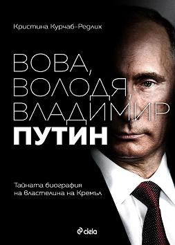 Вова, Володя, Владимир Путин - Кристина Курчаб-Радлих -