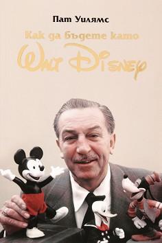 Как да бъдете като Walt Disney - Пат Уилямс -
