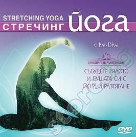 Стречинг Йога - Ива Димитрова -