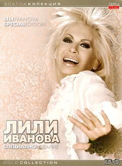Лили Иванова - Златна колекция - Special Edition - 2 DVD -