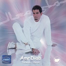 Amr Diab - Tomally Maak -