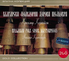 Златна колекция: Български фолклорни хорови шедьоври - 2 CD -
