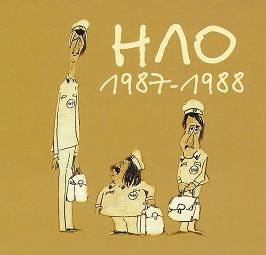 НЛО - 1987-1988 -