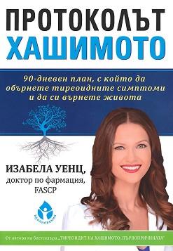 Протоколът Хашимото - Изабела Уенц -