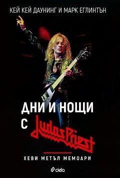 "Дни и нощи с ""Judas Priest"" - Кей Кей Даунинг, Марк Еглинтън -"