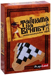 Тайната на Египет - Детска състезателна игра -