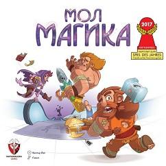 Мол магика - Семейна приключенска игра -