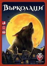 Върколаци - Настолна базова игра -