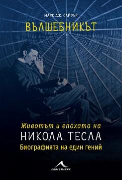 Вълшебникът : Животът и епохата на Никола Тесла - Марк Дж. Сайфър -