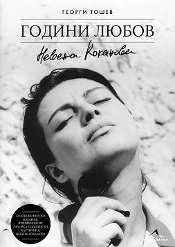 Невена Коканова : Години любов. Колекционерско издание - Георги Тошев -