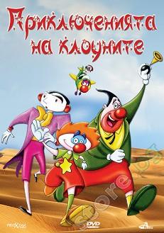 Приключенията на клоуните -
