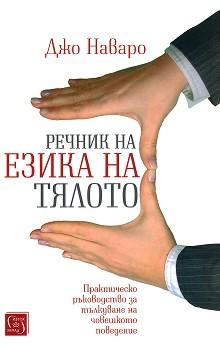 Речник на езика на тялото - Джо Наваро -