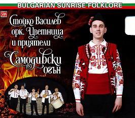 Стойко Василев, орк. Цветница и приятели - Самодивски огън -