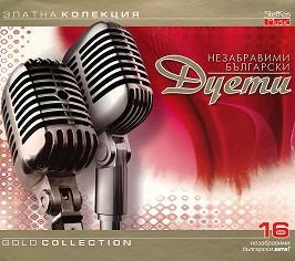 Златна колекция: Незабравими български дуети -