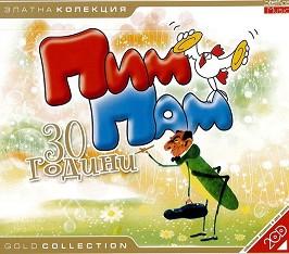 Златна колекция: Пим Пам - 30 години - 2 CD -