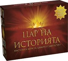 Цар на историята - Образователна игра -