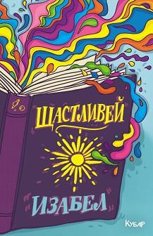 Изабел Овчарова : Щастливей -