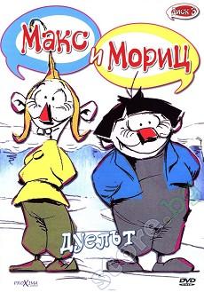 Макс и Мориц - Дуелът - диск 3 -